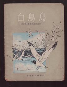 《白鸟岛》56年一版一印 插图本