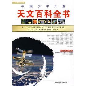 中国少年儿童——天文百科全书