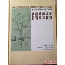 新疆珍稀濒危特有高等植物