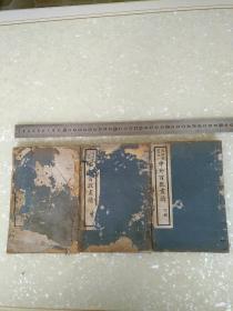 马驹画宝,民国初年刊印,共三厚册有目录,品相古朴书皮完整