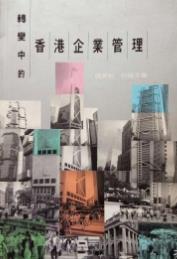 转变中的香港企业管理