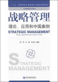 当天发货,秒回复咨询正版2手  战略管理:理论、应用和中国案例  陈明 如图片不符的请以标题和isbn为准。