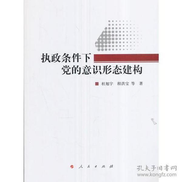 执政条件下党的意识形态建构