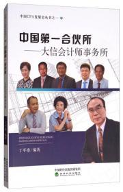 中国第一合伙所:大信会计师事务所