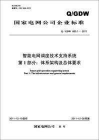 Q/GDW 680.33-2011-�鸿�界�电�璋�搴���������绯荤�绗�3-3�ㄥ��:�虹�骞冲�� 骞冲�扮�$��