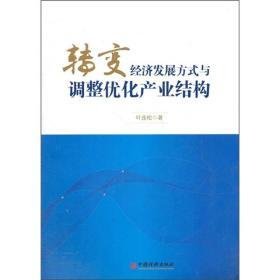 转变经济发展方式与调整优化产业结构
