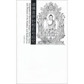 诸佛菩萨妙相名号经咒(普及版)