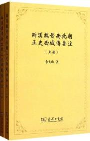 两汉魏晋南北朝正史西域传要注(套装共2册)