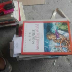 世界经典文学名著宝库-八十天环游地球