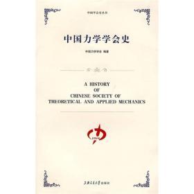 中国力学学会史