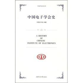 【正版书籍】中国电子学会史