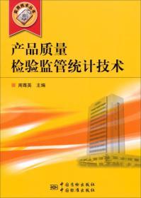 实用技术丛书:产品质量检验监管统计技术
