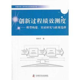 创新过程绩效测度-模型构建、实证研究与政策选择
