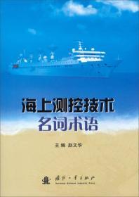 海上测控技术名词术语