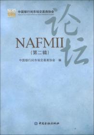 NAFMIII论坛[  第二辑]