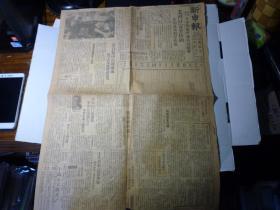 【包邮】新申报  民国32年4月12日  4开2版....