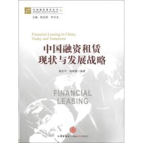中国融资租赁丛书:中国融资租赁现状与发展战略