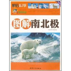 解码科学—图解南北极