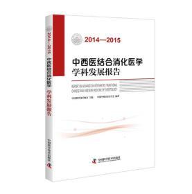 中西医结合消化医学学科发展报告(2014-2015)