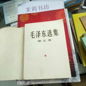 毛泽东选集《五》大32开咖啡头像面
