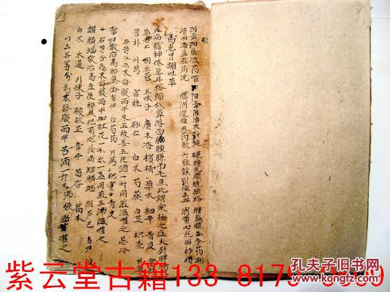 明代;中草方,原始手稿(1册全)  #4117