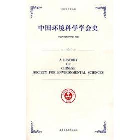 中国环境科学学会史