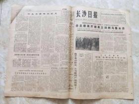 原版报纸:长沙日报1978年9月2日 圆满结束对罗马尼亚.南斯拉夫.伊朗的正式友好访问华主席离开德黑兰回到乌鲁木齐