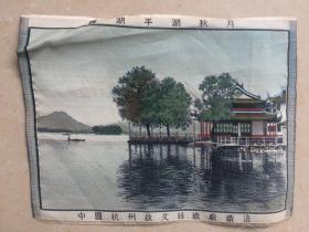 杭州启文丝织厂造 平湖秋月风景