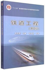 鐵道工程(第3版)