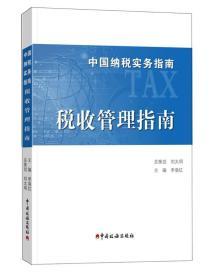 中国纳税实务指南 税收管理指南/中国纳税实务指南