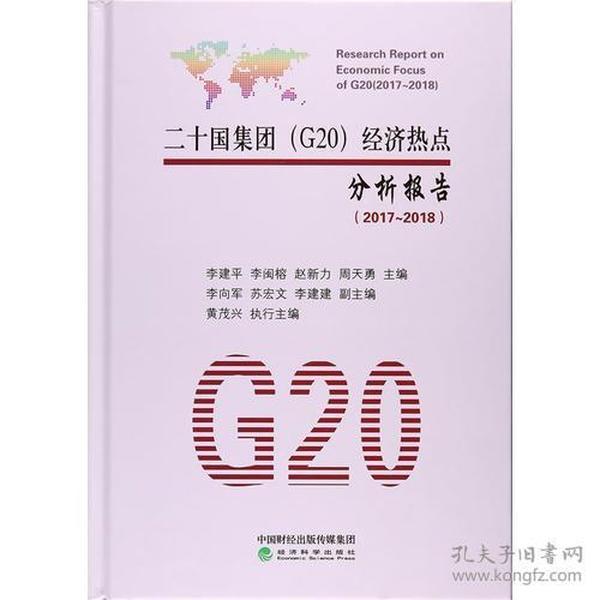 二十国集团(G20)经济热点分析报告(2017~2018)