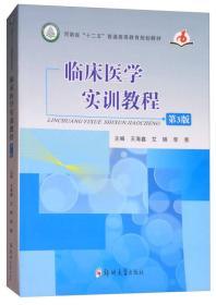清仓处理! 临床医学实训教程(第3版)王海鑫 艾娟9787564542788郑州大学出版社