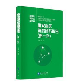 新使命 新理念 新模式:雄安新区发展研究报告(第一卷)