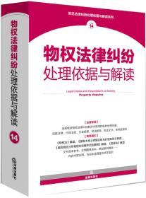 物权法律纠纷处理依据与解读(14)