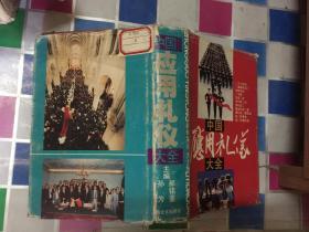 中国应用礼仪大全(91年1版93年4印)