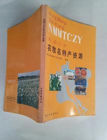 孔孟之乡农牧名特产资源