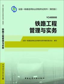 2014年一级建造师 一建教材 铁路工程管理与实务 第四版