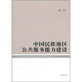 中国民族地区公共服务能力建设
