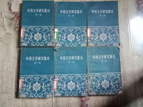 外国文学研究集刊(创刊号)