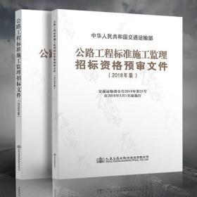 公路工程标准施工监理招标文件(2018年版)监理招标资格预审文件 人民交通出版社