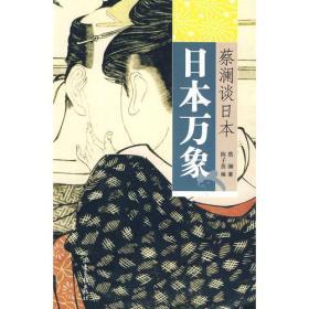 日本万象:蔡澜谈日本