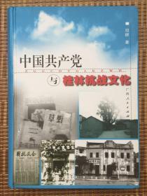 正版现货 中国共产党与桂林抗战文化 邓群 广西人民出版社 签赠本
