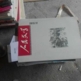 人民文学,2012,12