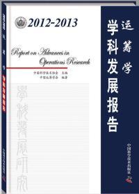 2012-2013运筹学学科发展报告