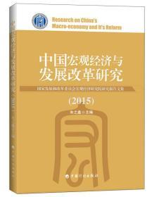 中国宏观经济与发展改革研究:国家发展和改革委员会宏观经济研究院研究报告文集(2015)