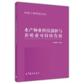中国工程科技论坛:水产种业科技创新与养殖业可持续发展