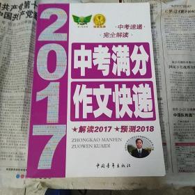 2017   中考满分作文快递