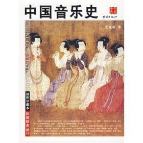 民国插图珍藏本丛刊:中国音乐史(3-2,4-14)
