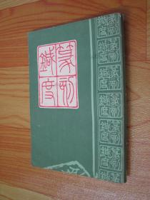 篆刻针度 (签赠本)