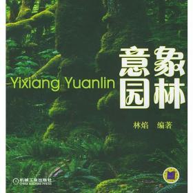 意象园林 专著 [图集] 林焰编著 yi xiang yuan lin